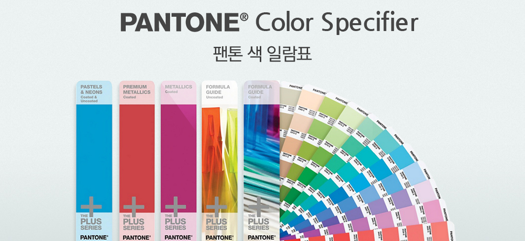 Color Specifier 팬톤 색 일람표